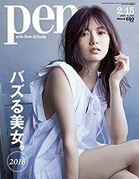 Pen(ペン) 2018年 2/15 号[バズる美女。2018 表紙:白石麻衣]