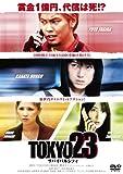 TOKYO23~サバイバルシティ[DVD]