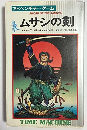 ムサシの剣 (サラ・ブックス―タイムマシン・アドベンチャー)