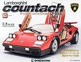 週刊 ランボルギーニカウンタック LP (エルピー) 500S (エス) 2015年 1/6号 [分冊百科]