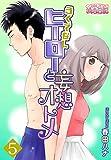ろくでなしヒーローと妄想オトメ 5 (スキして?桃色日記)
