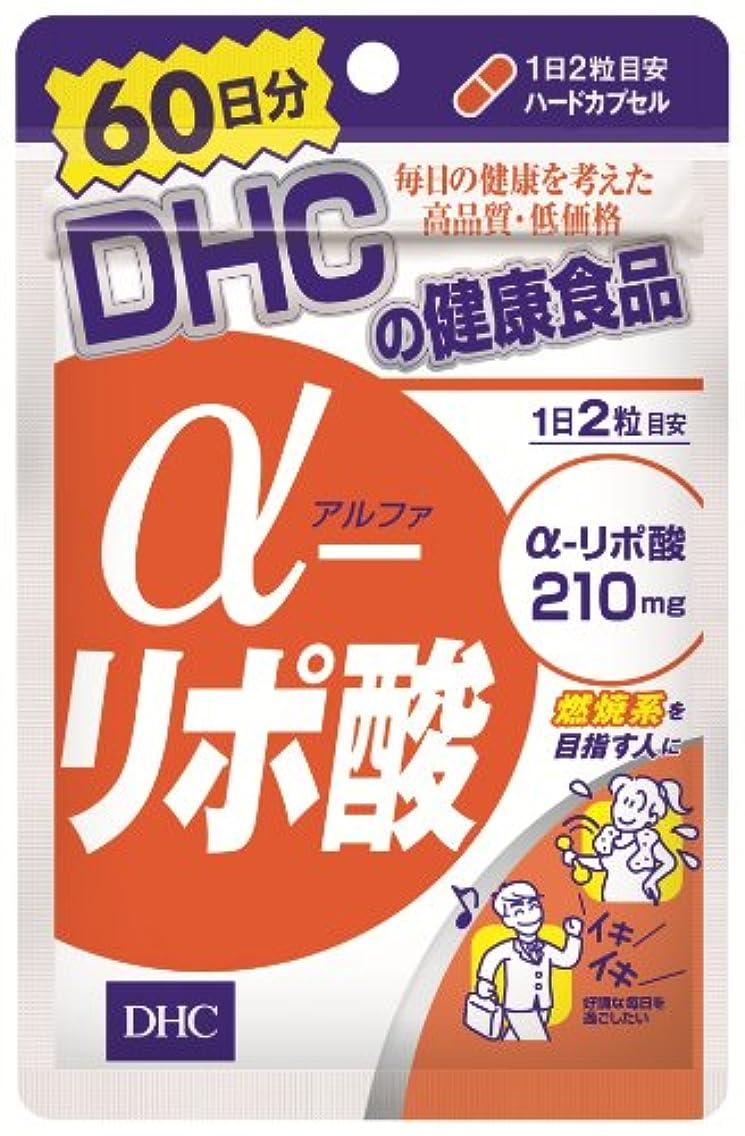 鉄道駅考古学的なお風呂DHC α-リポ酸 60日分 120粒