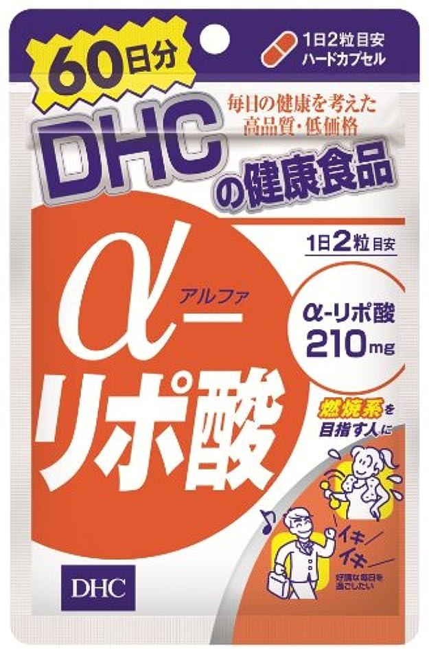 必需品騒々しい騒DHC α-リポ酸 60日分 120粒