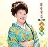 川中美幸 2010年全曲集