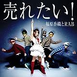 売れたい!  (MINI ALBUM+DVD)