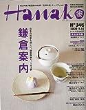 Hanako (ハナコ) 2009年 5/14号 [雑誌] 画像