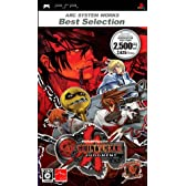 【ARC SYSTEM WORKS Best Selection】 ギルティギア ジャジメント