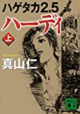 ハゲタカ2.5 ハーディ(上) (講談社文庫) 画像