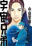 宇宙兄弟(34) (モーニングコミックス)
