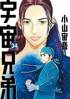[小山宙哉]の宇宙兄弟(34) (モーニングコミックス)