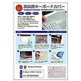 メディアカバーマーケット 【キーボードカバー】HP ProBook 430 G1 Notebook PC F0W34PA#ABJ[13.3インチ(1366x768)]機種で使えるフリーカットタイプ仕様・防水・防塵・防磨耗・クリアー・厚さ0.1mmキーボードプロテクター(日本製)