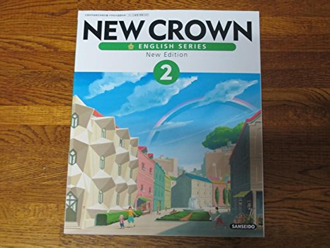 週末農学気楽なドットシール付き New Crown 中学2年生英語教科書 (音声ペンが必要です。)
