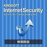 KINGSOFT Internet Security ダウンロード版