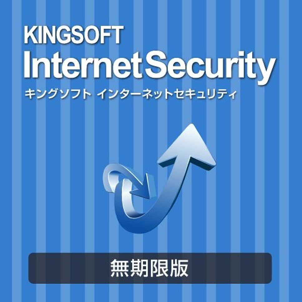 提案するウルル激しいKINGSOFT Internet Security|ダウンロード版