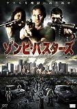 ゾンビ・バスターズ [DVD]