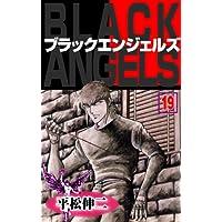 ブラック・エンジェルズ19