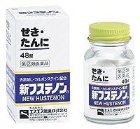 【指定第2類医薬品】新フステノン 48錠 ※セルフメディケーション税制対象商品