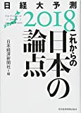 これからの日本の論点 日経大予測2018