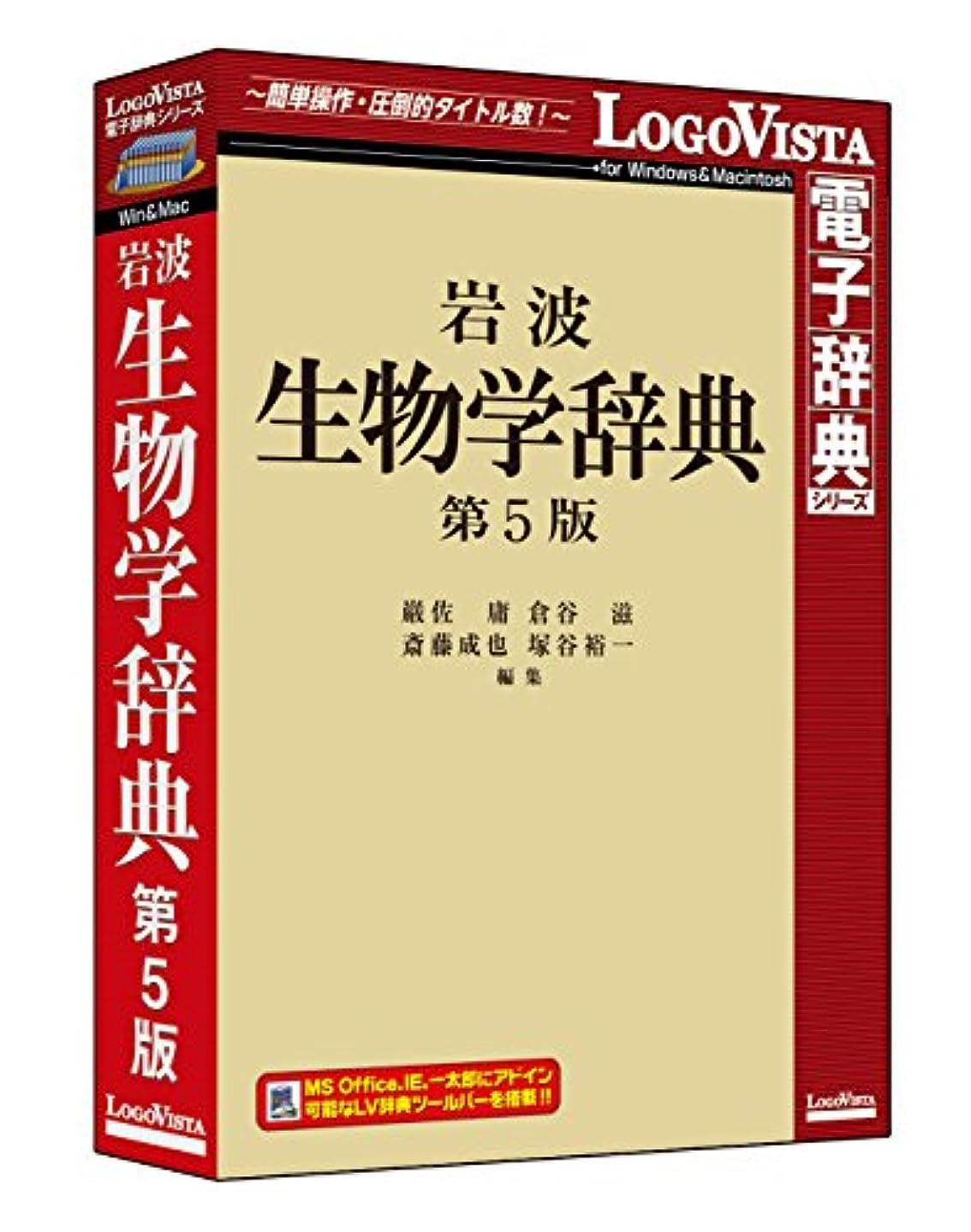 米ドル忌まわしい苦情文句岩波 生物学辞典 第5版