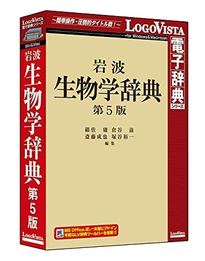 漂流金銭的ペリスコープ岩波 生物学辞典 第5版
