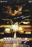 アスファルト・レーサー[DVD]