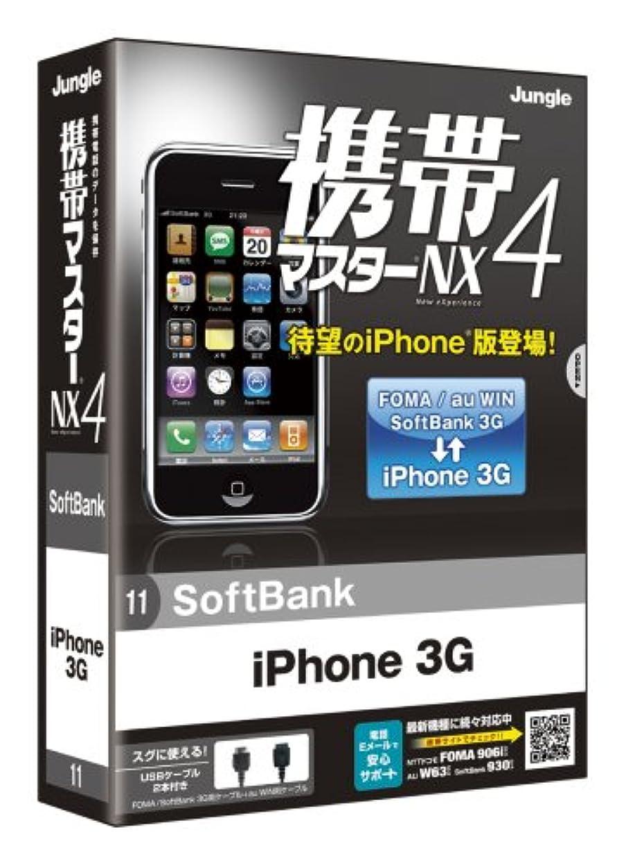 携帯マスターNX4 iPhone版