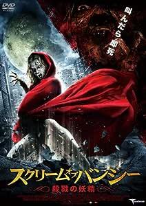 スクリーム・オブ・バンシー~殺戮の妖精~ [DVD]