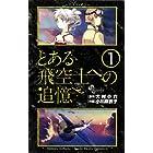 とある飛空士への追憶 1 (ゲッサン少年サンデーコミックス)