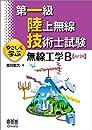 第一級陸上無線技術士試験 やさしく学ぶ 無線工学B(改訂2版)