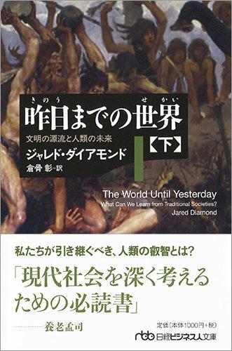 昨日までの世界(下) 文明の源流と人類の未来の電子書籍・スキャンなら自炊の森-秋葉2号店