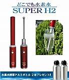 携帯型 水素水生成器 どこでも水素水 スーパーH2 ≪ 水素水携帯ボトル2本プレゼント ≫