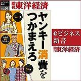 ヤンキー消費をつかまえろ: (週刊東洋経済eビジネス新書No.9)