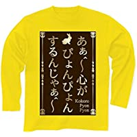 (クラブティー) ClubT ごちうさ「あぁ^~心がぴょんぴょんするんじゃぁ^~」 長袖Tシャツ Pure Color Print