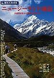 旅名人ブックス61 ニュージーランド南島
