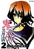 鬼ごっこ: 2 (REXコミックス)