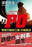 PO(プロテクション オフィサー) 警視庁組対三課・片桐美波 (祥伝社文庫)