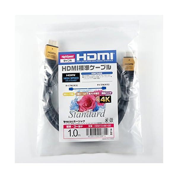HORIC ハイスピードHDMIケーブル 1....の紹介画像2