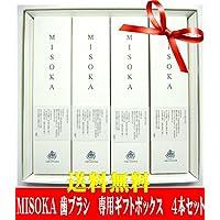 夢職人MISOKA(みそか)歯ブラシ4本ギフトセット