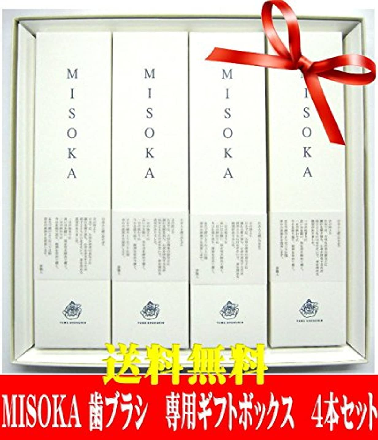 鳴り響くプロット漏れ夢職人MISOKA(みそか)歯ブラシ4本ギフトセット