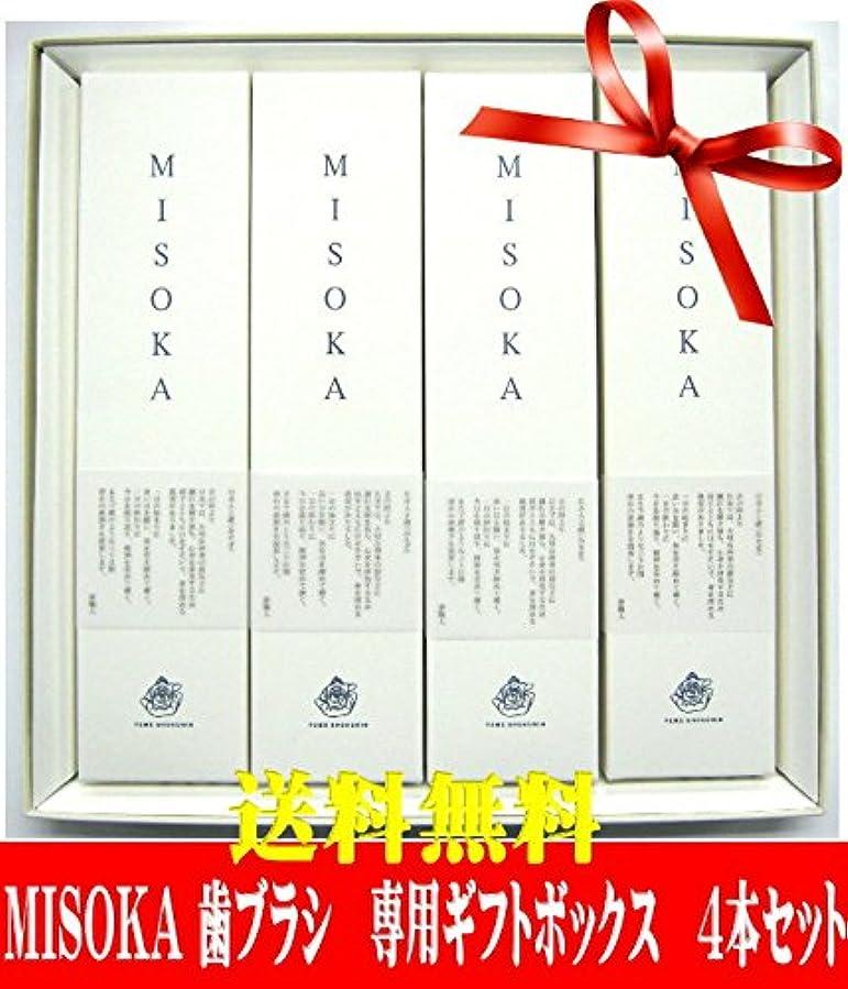 葉を集める急勾配の袋夢職人MISOKA(みそか)歯ブラシ4本ギフトセット