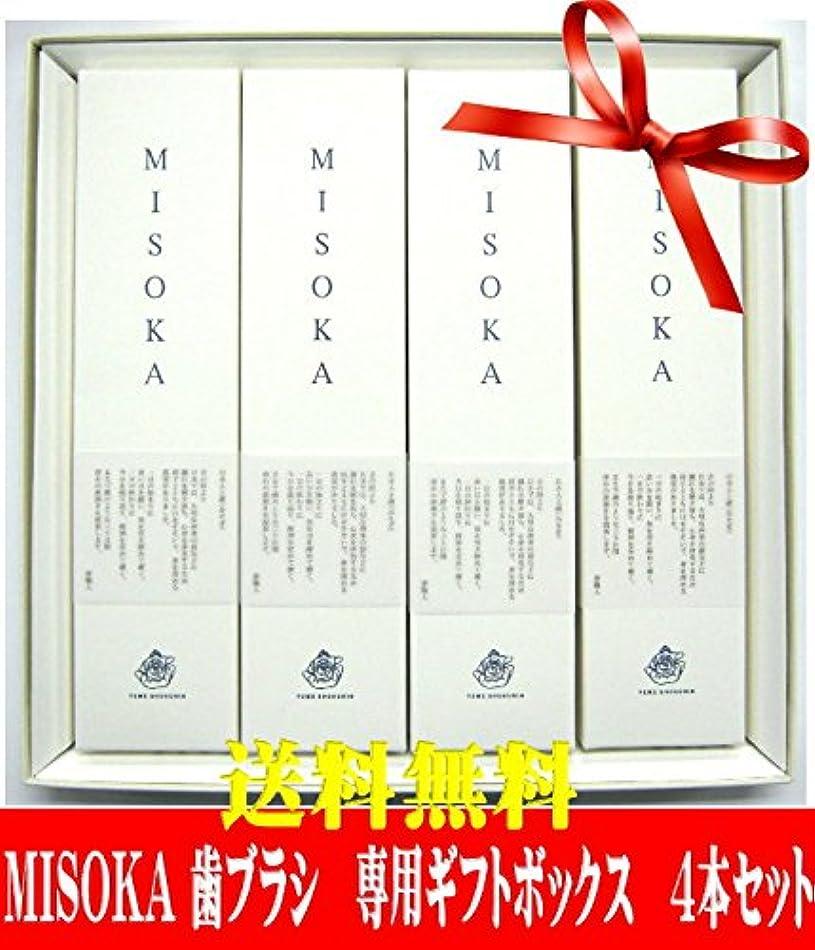 ダムアマゾンジャングル差夢職人MISOKA(みそか)歯ブラシ4本ギフトセット