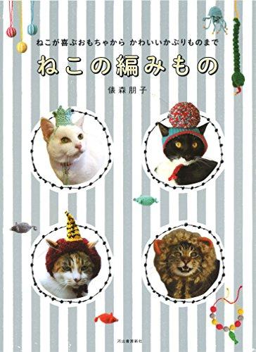 ねこが喜ぶおもちゃからかわいいかぶりものまで ねこの編みもの 俵森 朋子