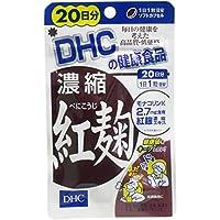 DHC 濃縮紅麹 20日分 20粒(お買い得2個セット)