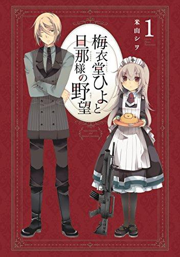 梅衣堂ひよと旦那様の野望 1巻 (デジタル版ガンガンコミックス)