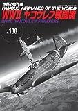 世界の傑作機 No.138 WW2ヤコヴレフ戦闘機 (世界の傑作機 NO. 138)
