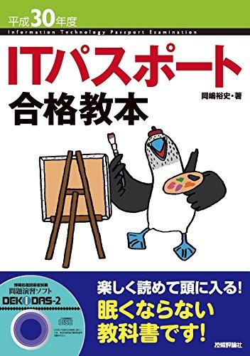 [画像:平成30年度 ITパスポート合格教本 (情報処理技術者試験)]