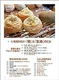 Bakery book [ベーカリーブック] vol.11 (柴田書店MOOK) 画像