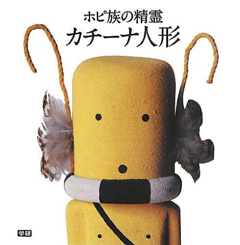 ホピ族の精霊 カチーナ人形
