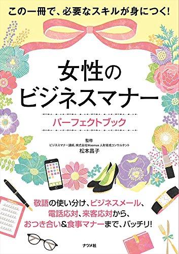 女性のビジネスマナー パーフェクトブック