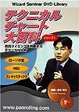 DVD テクニカルチャート大百科 シリーズ1 (<DVD>)